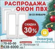 Новогодняя РАСПРОДАЖА ОКОН ПВХ в январе в Молодечно